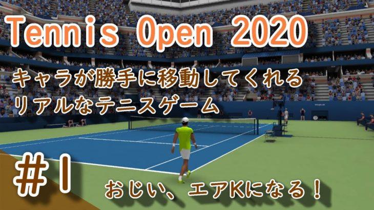 【switch】# 1 Tennis Open 2020(テニス・オープン2020) おじい、エアKになる!