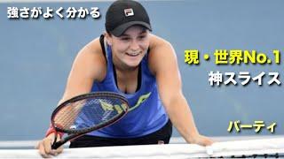 【テニス】神スライスと展開力、現世界最強女子、アシュレイ・バーティの強さがよくわかる動画【プロ】tennis barty