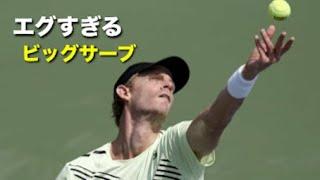 【テニス】サーブが得意だと、いかに有利かがよく分かる動画【サーブ】tennis big serve
