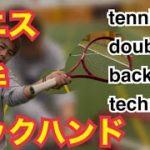 ミスを減らすために回転をかけるコツ!テニスバックハンド両手tennis double backhand technique