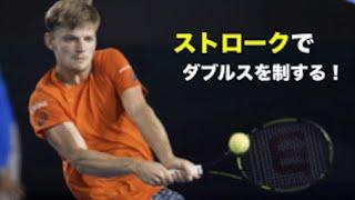 【テニス】ストロークでダブルスを制したポイント集!!【ストローク】tennis doubles