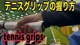 テニスグリップの握り方/tennis grips