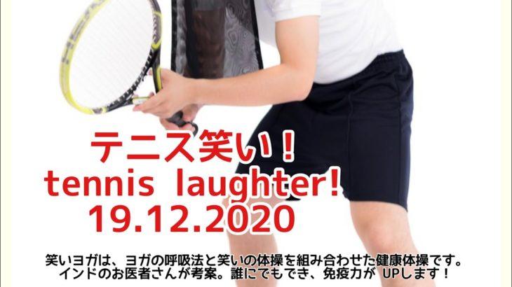 テニス笑い! tennis laughter!