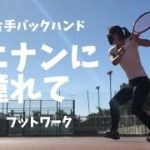 [テニス] 片手バックハンド 膝を柔らかく tennis one-handed backhand footwork