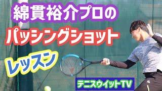 【テニス】綿貫裕介プロのパッシングショットレッスン! #tennis #綿貫プロ #プロテニスプレーヤー #protennisplayer