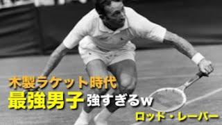 【テニス】木製ラケット時代、伝説選手のレベルが、とんでも無いことが分かる動画、ロッドレーバー!【最強】tennis rod lavor
