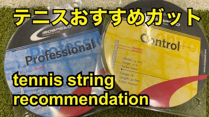 テニスおすすめガット/tennis string recommendation
