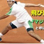 【テニス】超身軽に打つ!「マジシャン」と呼ばれた男、伝説の名プレイヤー、グロジャン【スーパープレイ】tennis superplay