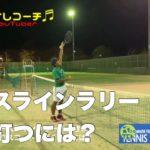 #教えてたけしコーチ テニス ベースライン同士でラリーするとき、深く打つには? #tstyle26