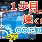 テニスのフットワークが良くなる『一歩目の動かし方』トレーナー直伝のトレーニング