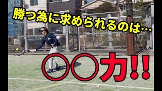 【テニスの求められる能力】○○力を上げて勝てるプレーヤーになろう!!