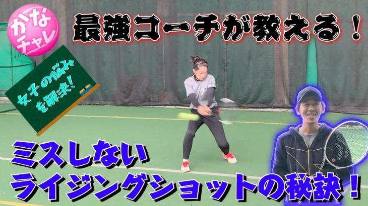 【テニス】かなチャレ!女子必見!ロブを仕留めるライジングショット!