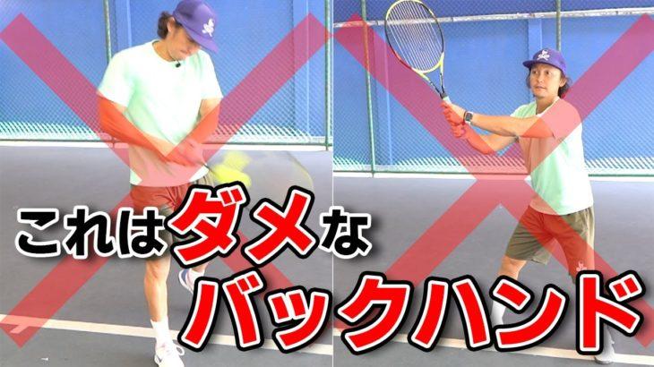 【テニス】バックハンドが苦手!ボールが弱い!そんな人へ送るバックハンド改善の動画です。