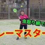 【遊びの延長にテニスがある!】初心者の方必見!虫取り網であなたもボレーマスター!!