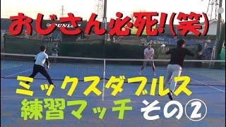 【テニス】若者についていくのに必死なおじさん!(笑)ミックスダブルスの練習マッチ☆その2