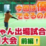 【テニス】先月のリベンジなるか!?池田のフォアハンドがついに覚醒!?