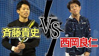 【激闘】西岡良仁選手とプロテニス選手同士の本気試合!前篇