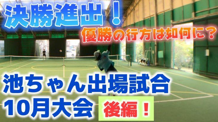 【テニス】ついに決勝進出!池ちゃんの高速サーブが火を噴く!?池ちゃん出場試合後編