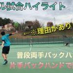 テニス [シングルス試合ハイライト] 普段、両手バックハンドが片手バックハンドで試合。※理由があります