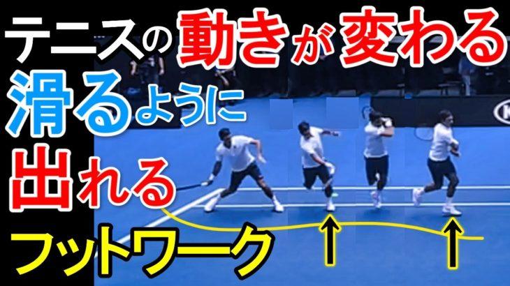 フェデラー選手も使う!流れる様にボレーに出れるフットワーク練習