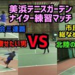 【テニス】あらゆる市民大会で優勝しているコーチとの練習マッチ!!6ゲーム先取ノーアド