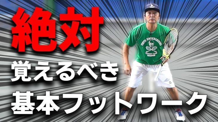 【テニス】テニスコートで正しく動くために必要なフットワークを学べる!【初中級】