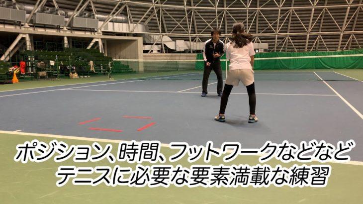 ポジション、時間、フットワークなどテニスに必要な要素満載な練習