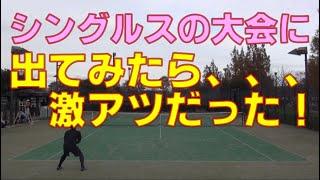 【テニス】シングルスの大会に出てみたら激アツだった!!!