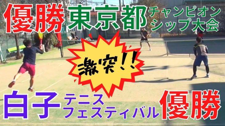 【テニス】東京都チャンピオンシップ優勝ペアvs白子テニスフェスティバル優勝ペアが激突!!!