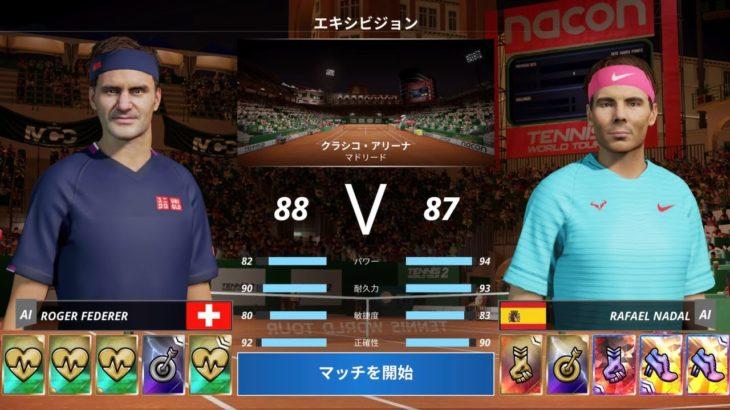 フェデラーvsナダル 【テニス ワールドツアー 2】特別エキシビションマッチ  「Tennis World Tour 2」Roger Federer vs Rafael Nadal