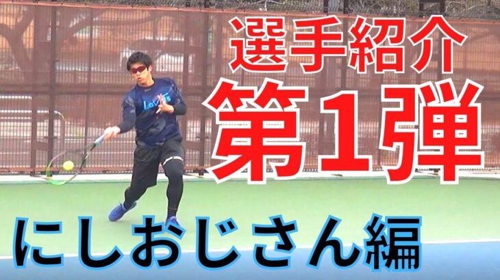 【テニス】選手紹介第1弾!にしおじさんの自己紹介です!