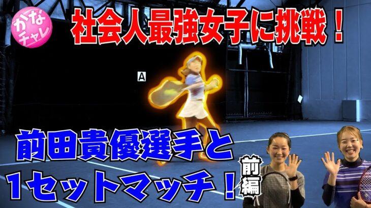 【テニス】かなチャレ!社会人最強女子!前田貴優選手に1セットマッチで挑戦!