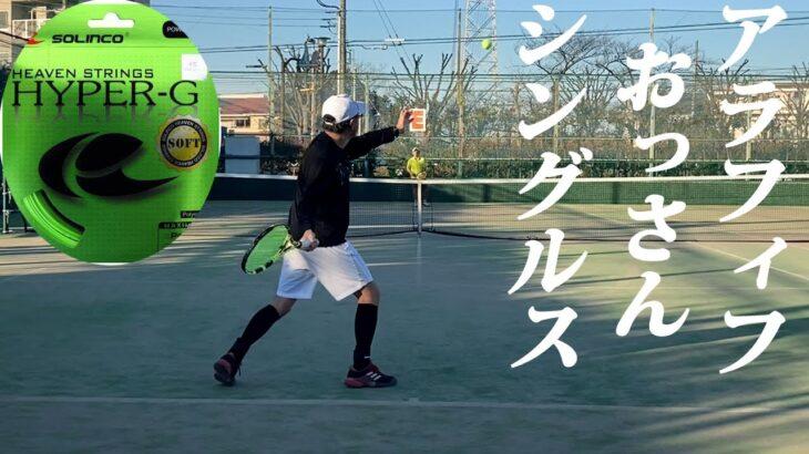 【テニス】ハイパーGソフト張って、アラフィフのおじさん同士でシングルス練習!1試合目/2試合 2021年1月上旬【TENNIS】