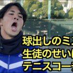 【テニス】テニスコーチあるある〜スクールに1人はいる人編〜【あるある】【tennis】