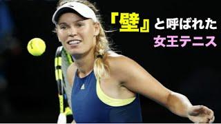 【テニス】『壁』と呼ばれた世界1位、魅力溢れるウォズニアッキのテニスを紹介!【女子】tennis wozniacki superplay