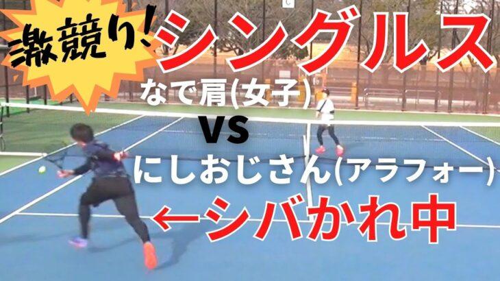 【テニス】シングルス1セットマッチ!にしおじさんがハゲ強女子にシバかれまくるまさかの展開!?にしおじさんvsなで肩のがちんこ勝負!!!