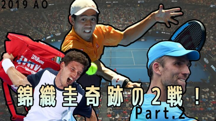 [テニス解説] 2019年AO錦織圭の大激闘を振り返ります! Part.2