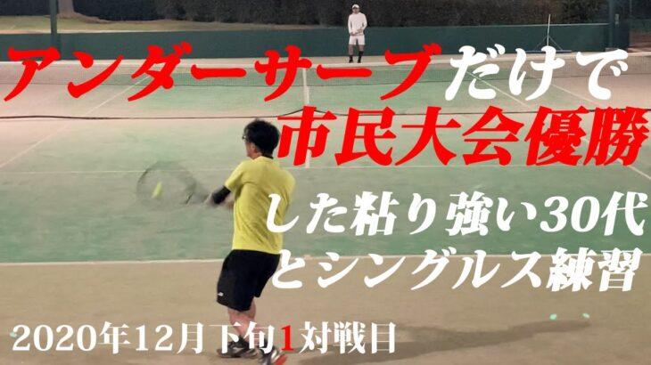 【テニス】アンダーサーブだけで市民大会優勝したことある、肩が治った「とにかく粘り強いTちゃん」とシングルス練習!2020年12月下旬1試合目/2試合【TENNIS】