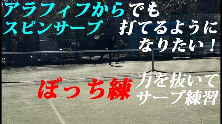 【テニス】サーブ練習2020年12月下旬その1【TENNIS】