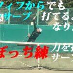 【テニス】サーブ練習2020年12月下旬その2【TENNIS】