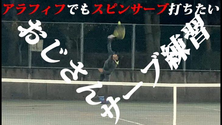 【テニス】サーブ練習2020年12月中旬【TENNIS】