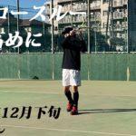 【テニス】ウォーミングアップ中の動画で意識してることができてるかチェックしてみた2020年12月下旬【TENNIS】