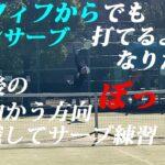 【テニス】アラフィフからでもスピンサーブ打てるようになりたい!2020年12月下旬④【TENNIS】