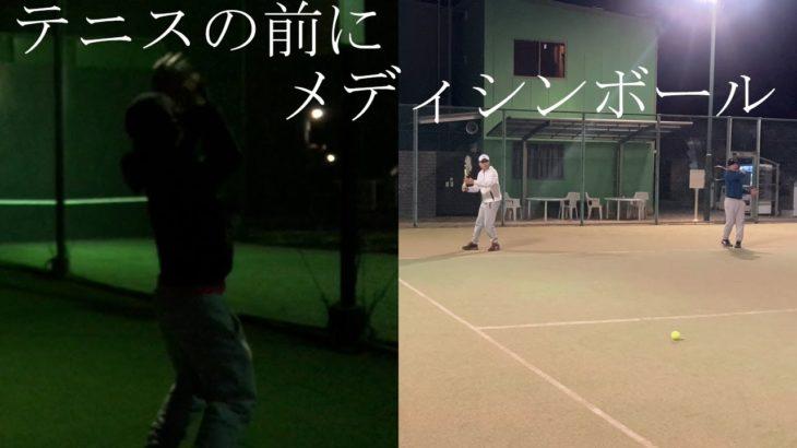 【テニス】ウォーミングアップとその前のメディシンボール投げ!2020年12月中旬【TENNIS】