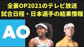 全豪オープンテニス2021のテレビ放送や試合日程と結果はどこで?錦織圭・大坂なおみ 出場予定!