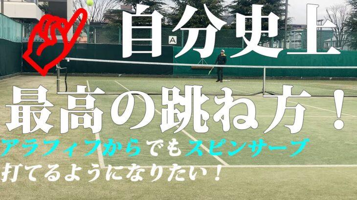 【テニス】自分史上最高の跳ね方のスピンサーブが打てた!アラフィフからでもスピンサーブ打てるようになりたい!2021年1月上旬【TENNIS】