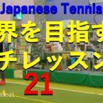 テニス練習動画(世界を目指すガチレッスン21)Tennis Practice