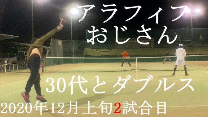 【テニス】アラフィフが三十代に混ざってダブルス!2試合目2020年12月中旬【TENNIS】