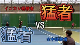 23【MSK】〜ダンクSMASH〜テニス界の猛者〈インカレ〉VS猛者〈全中〉とのダブルス対決【テニス・ダブルス】