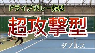 24【MSKテニス】超攻撃型ダブルスVS猛者〈インカレ経験者〉との対決【Tennis・ダブルス】ドライブボレー炸裂